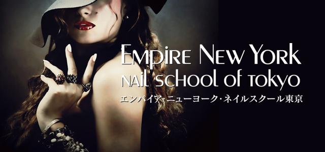 エンパイアニューヨークネイルスクール東京への入校手続き