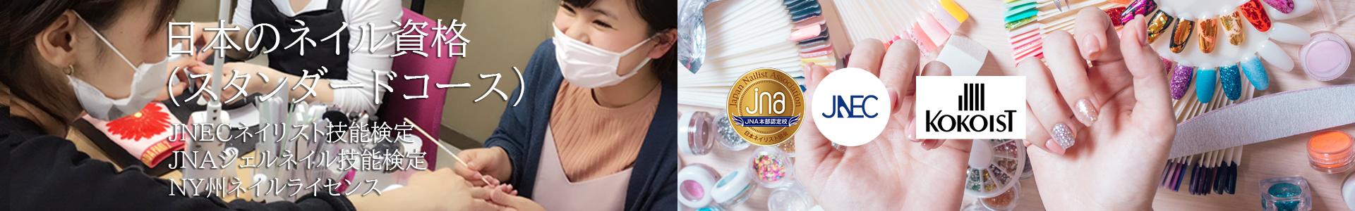 JNECネイリスト技能検定、JNAジェルネイル検定など国内の資格取得のスタンダードクラス