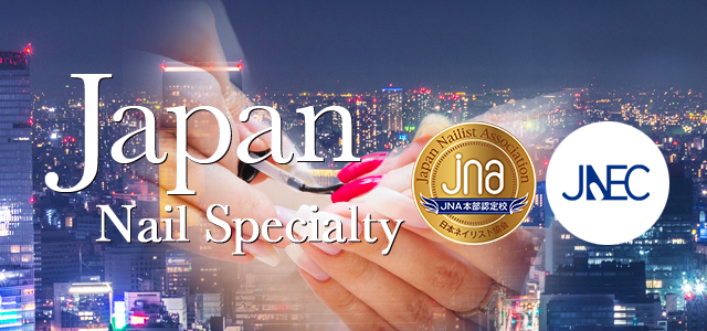 JNECネイリスト技能検定、JNAジェルネイル検定など国内の資格取得
