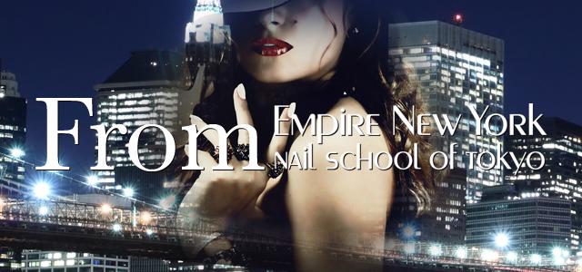 エンパイアニューヨークネイルスクール東京からのお知らせ