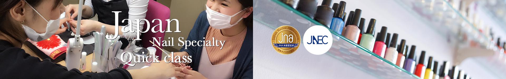 JNECネイリスト技能検定、JNAジェルネイル検定など国内の資格取得のクイッククラス