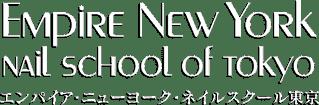 エンパイア・ニューヨーク・ネイルスクール東京